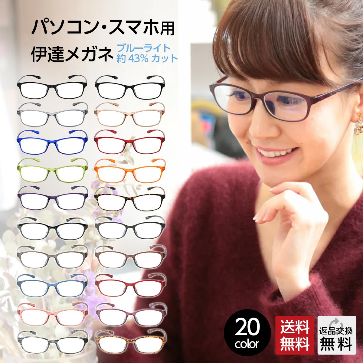 伊達メガネ ブルーライトカット43% 紫外線カット99% 超軽量 PCメガネ 軽すぎて羽のようなかけ心地 男性用 女性用 子供 ボーイ ガール メンズ レディース キッズ おしゃれ 全20カラー 眼鏡 青色光カット パソコンメガネ