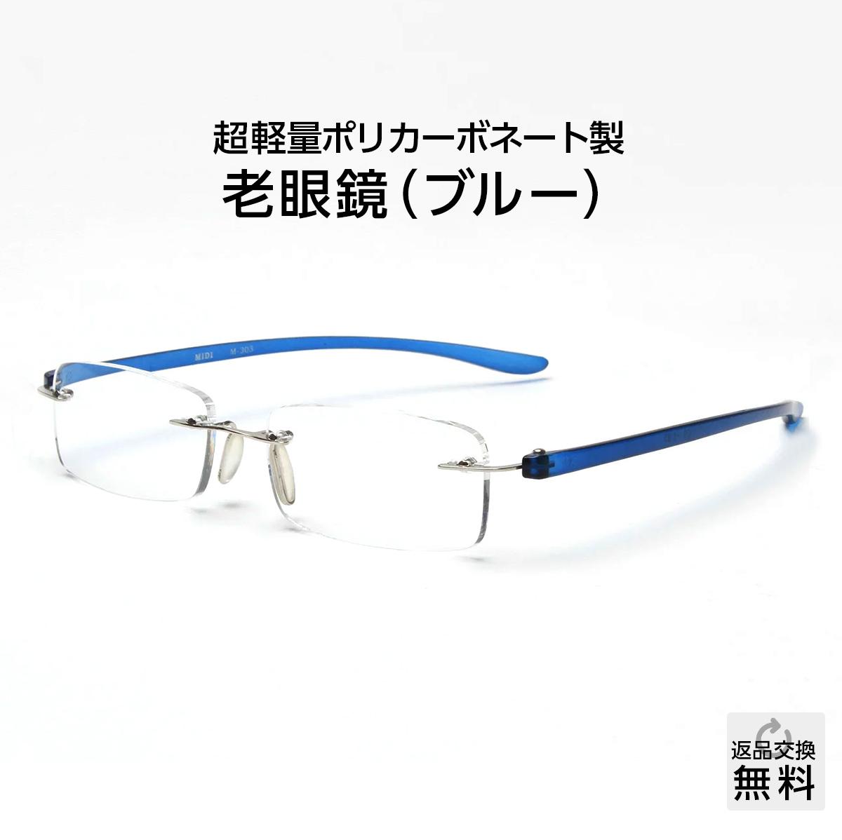 紫外線99%カット 快適 シンプルな使用感のメンズ老眼鏡 老眼鏡 おしゃれ 売り出し メンズ 紫外線カット 軽量 シニアグラス 老眼鏡に見えない ブルー リーディンググラス お得クーポン発行中 メガネ フチなし UV400