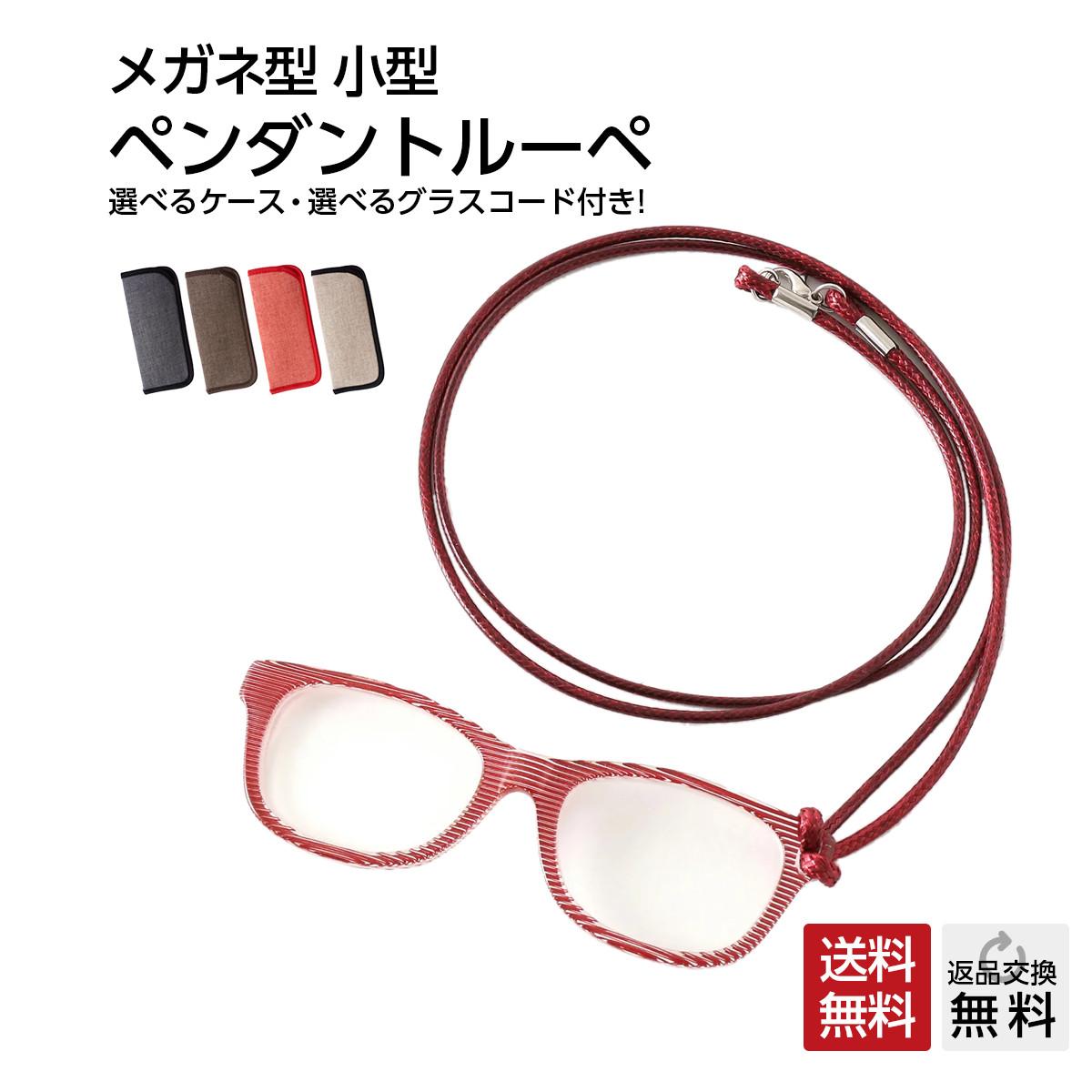 老眼鏡 おしゃれ ペンダントグラス ルーペ リーディンググラス 男女兼用 再再販 レッド おしゃれなルーペ PG-003 定価 紐は5色から選べます