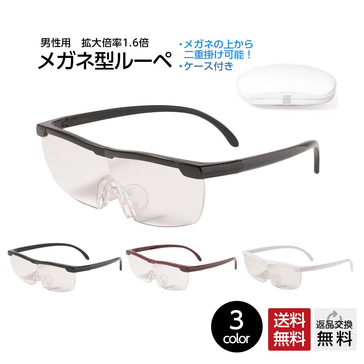 【送料無料・返品無料・交換無料】 メンズ レディース 両手が使えるルーペ 新聞や裁縫など細かい作業に最適 メガネ型ルーペ 拡大鏡 1.6倍 老眼鏡やメガネの上から使用可 メガネルーペ シニアグラス 拡大鏡 男性用 女性用 収納ケース付き 全3色