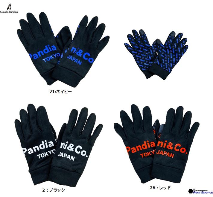 《特価》Claudio ついに再販開始 Pandiani クラウディオパンディアーニ 20FW フィールドグローブ CP20570 サッカー 子供用 本日限定 手袋 フットサル レアルスポーツ 大人用