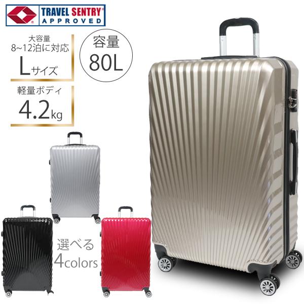 スーツケース キャリーケース TSAロック Lサイズ 8~12泊 大型 軽量 8輪マルチキャスター 360度回転 多段伸縮性キャリーバー ファスナー ハードケース 海外 国内 旅行 【送料無料】 ###BL-227-L☆###