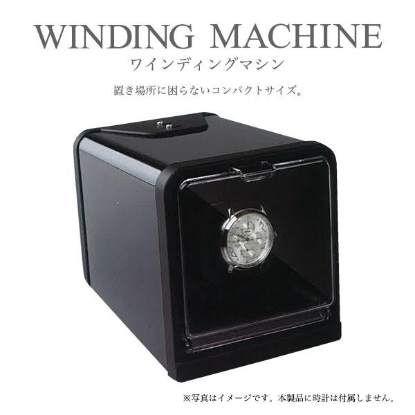 自動巻き ウォッチワインダー ワインディングマシン バースデー 記念日 ギフト 贈物 お勧め 通販 ケース ワインディングマシーン 1本 ###時計収納JBW112### 時計ケース 高級 腕時計 直送商品 ワインダー 腕時計ケース