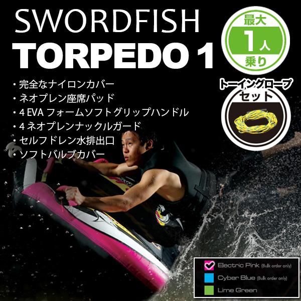 トーイングチューブ ボート アクティビティ マリンスポーツ 1人乗り TORPEDO1 トーイングロープ付き セット###ボートTORPEDO1###