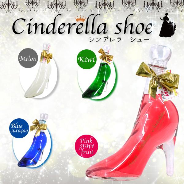 ガラスの靴 シンデレラ リキュール 名入れ シンデレラシュー お酒 結婚祝い 誕生日 母の日 ギフト 記念日 プレゼント RQ###シンデレラシュー###