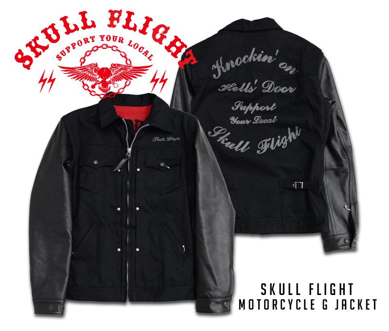 【SKULL FLIGHT/スカルフライト】ジャケット/MOTORCYCLE G JACKET(刺繍あり):ハードピケボディ★REAL DEALSKULL FLIGHT/スカルフライト/CALIFORNIA LINE/カリフォルニアライン/ハーレー/バイカー/スカルフライト ジャケット