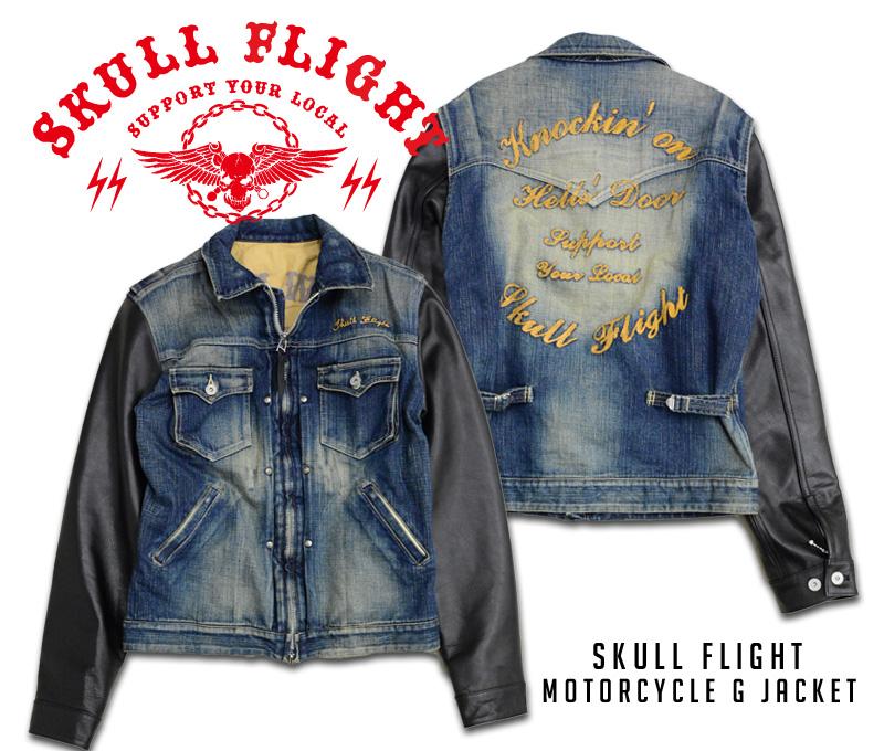 【SKULL FLIGHT/スカルフライト】ジャケット/MOTORCYCLE G JACKET(刺繍あり)ダメージデニムボディ★REAL DEALSKULL FLIGHT/スカルフライト/CALIFORNIA LINE/カリフォルニアライン/ハーレー/バイカー/スカルフライト ジャケット