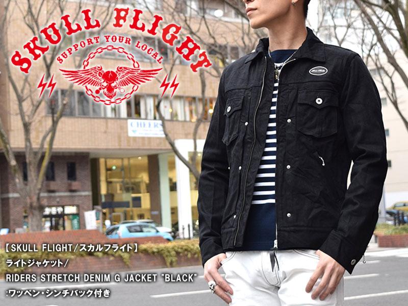 【SKULL FLIGHT/スカルフライト】ライトジャケット/RIDERS STRETCH DENIM G JACKET