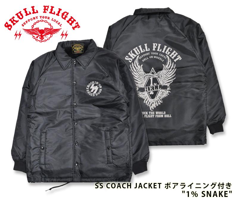 【SKULL FLIGHT/スカルフライト】ジャケット/SS COACH JACKET ボアライニング付き
