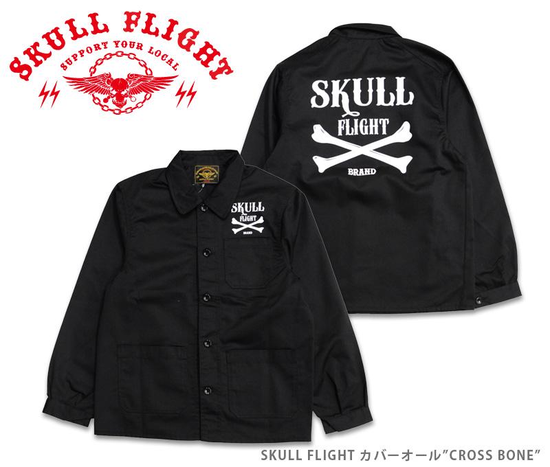 【SKULL FLIGHT/スカルフライト】ジャケット/ COVERALL