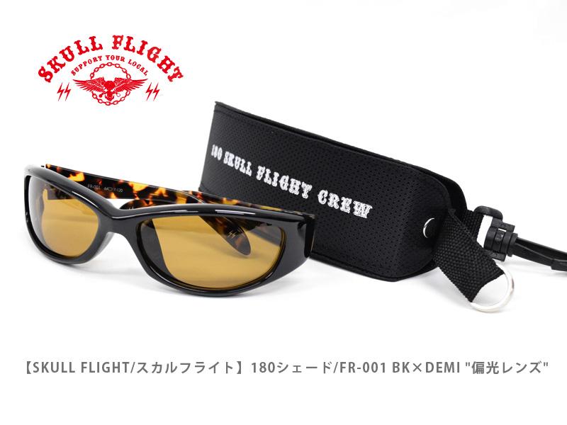 【SKULL FLIGHT/スカルフライト】180シェード/FR-001 BK×DEMIテンプル