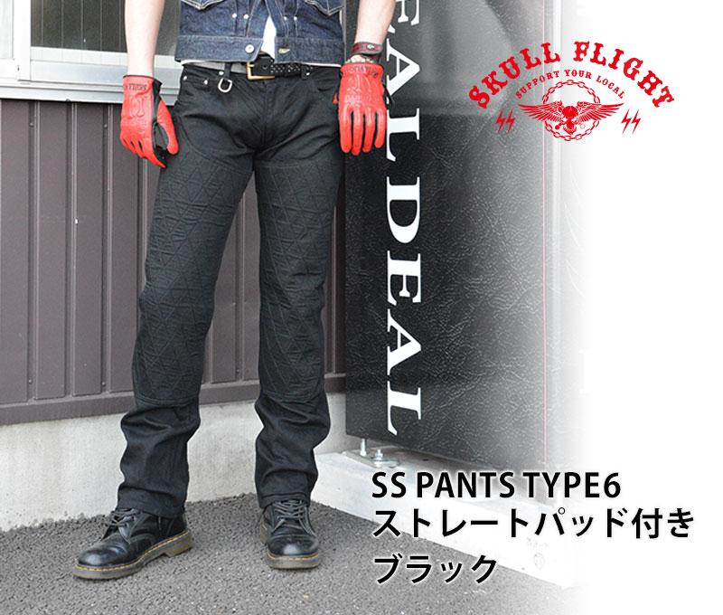 【SKULL FLIGHT/スカルフライト】ボトム/SS PANTS type6 パッド付き ダブルニー(タイトストレート)