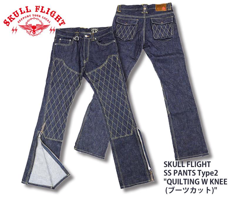 【SKULL FLIGHT スカルフライト】ボトム/SS PANTS Type2