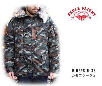 【SKULL FLIGHT/スカルフライト】RIDERS N-3B
