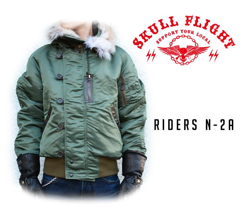 【SKULL FLIGHT スカルフライト】ジャケット/RIDERS N-2A !REAL DEALSKULL FLIGHT/スカルフライト/CALIFORNIA LINE/カリフォルニアライン/ハーレー/バイカー/スカルフライト ジャケット