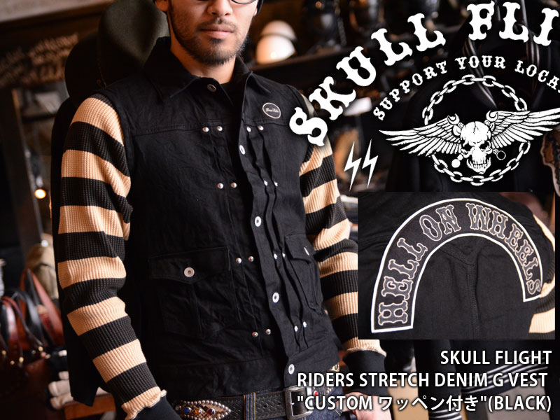 【SKULL FLIGHT/スカルフライト】ベスト/RIDERS STRETCH DENIM G VEST