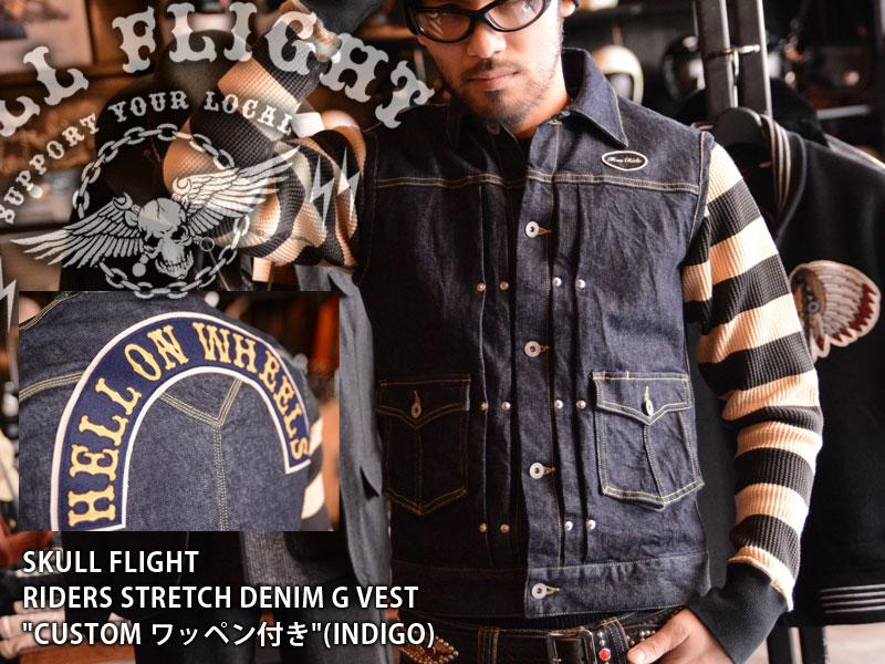 【SKULL FLIGHT/スカルフライト】ベスト/RIDERS STRETCH DENIM G VEST