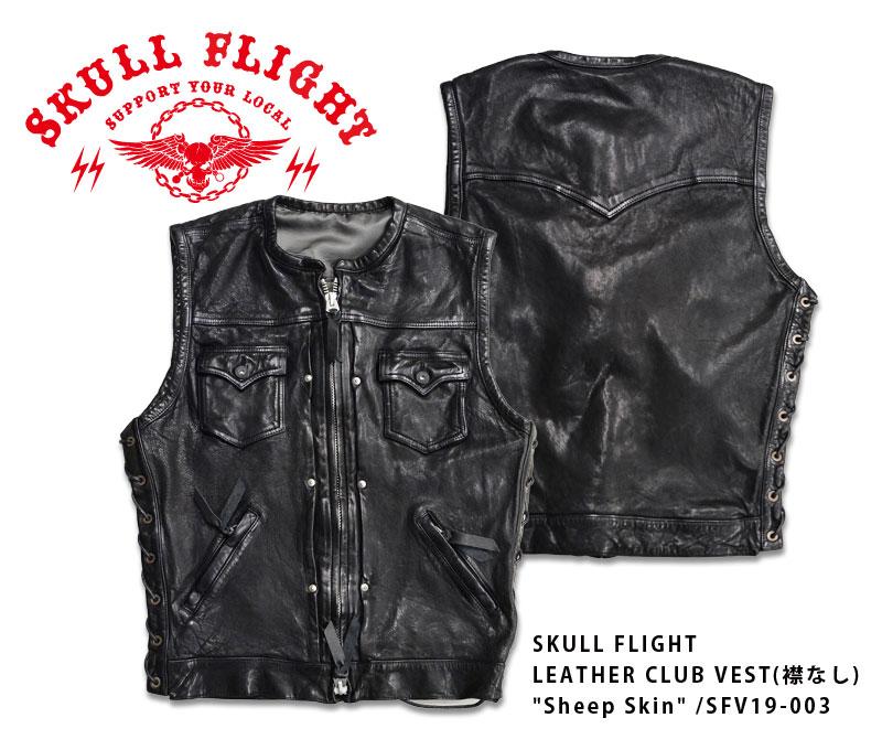 【SKULL FLIGHT/スカルフライト】ベスト/LEATHER CLUB VEST(襟無し)