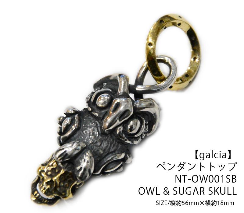 【galcia ガルシア】 ペンダントトップ/OWL & SUGAR SKULL/NT-OW001SB