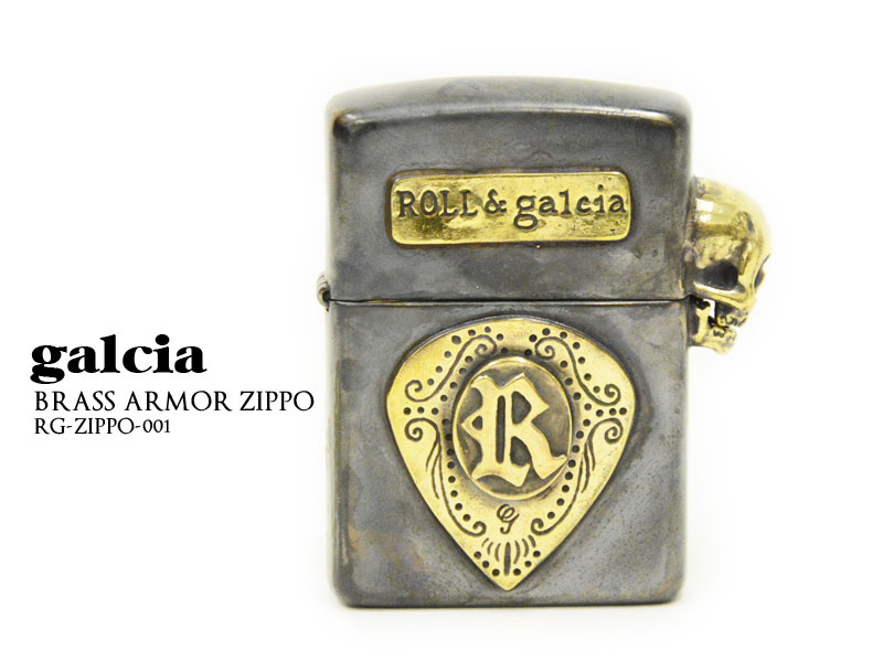 【ROLL ロール×galcia ガルシア】 ブラスアーマージッポ /RG-ZIPPO-001
