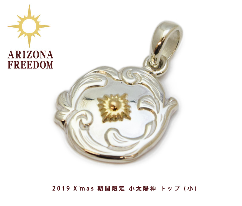 【ARIZONA FREEDOM/アリゾナフリーダム】トップ/2019X'mas 期間限定 小太陽神 トップ (小)★REAL DEAL