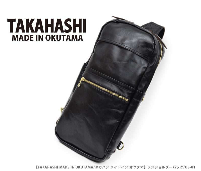 【タカハシメイドイン奥多摩】ワンショルダーバッグ/OS-01★REAL DEAL MADE IN OKUTAMA/TAKAHASHI/ハーレー/バイカー/レザー/バッグ/ツーリング