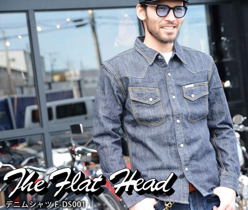 【THE FLAT HEAD/フラットヘッド】10oz.デニムシャツ/DENIM /F-DS001★REAL DEAL