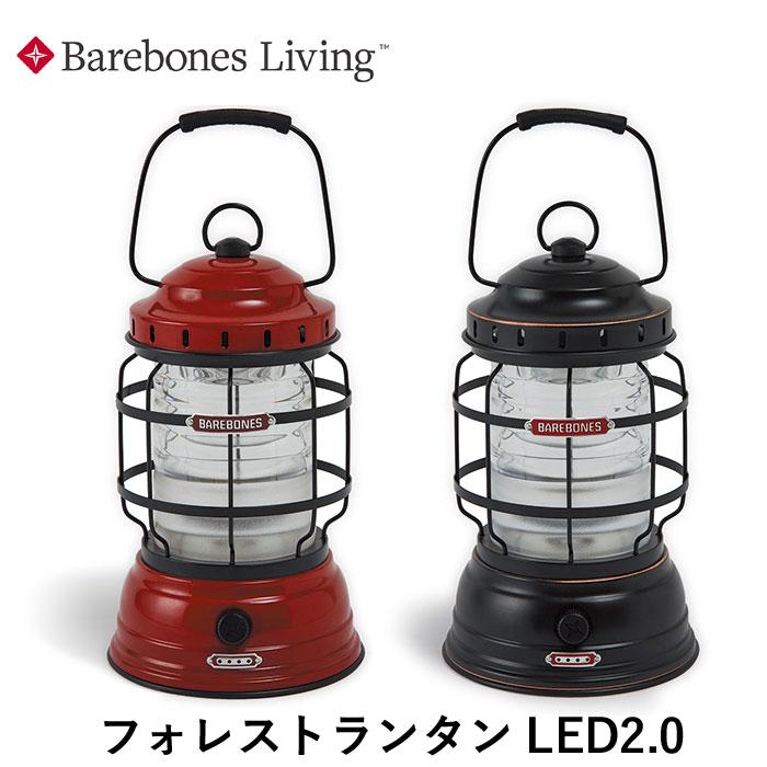 キャンプ アウトドア ライト Forest Lantern フォレストランタンLED Barebones Living ベアボーンズリビング [22518ss][04]