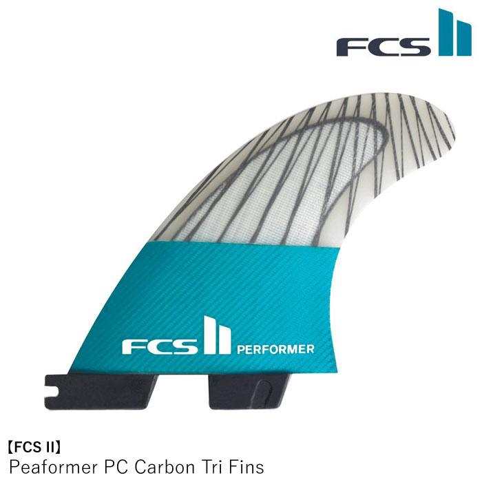 サーフボード用 フィン FCS II トライフィン 3枚 FCS2 エフシーエスツー Performer PC Carbon Tri Fins FPER-CC02-TS [327][3607]