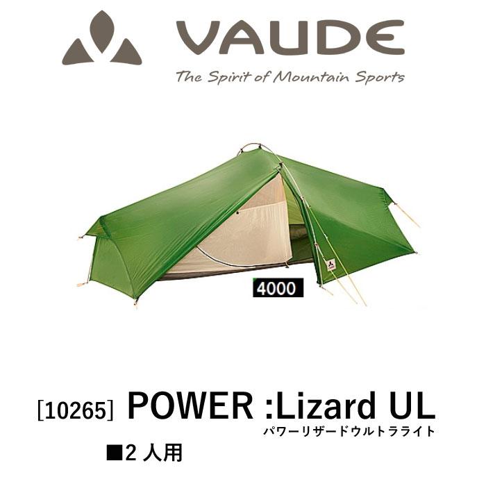 ファウデ トレッキング テント Power Lizard SUL 1-2P #10265 リザード スーパーウルトラライト 1-2人用 VAUDE [883][8968]