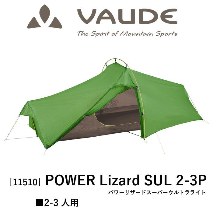ファウデ トレッキング テント Power Lizard SUL 2-3P #11510 パワーリザード スーパーウルトラライト 2-3人用 VAUDE [883][8968]