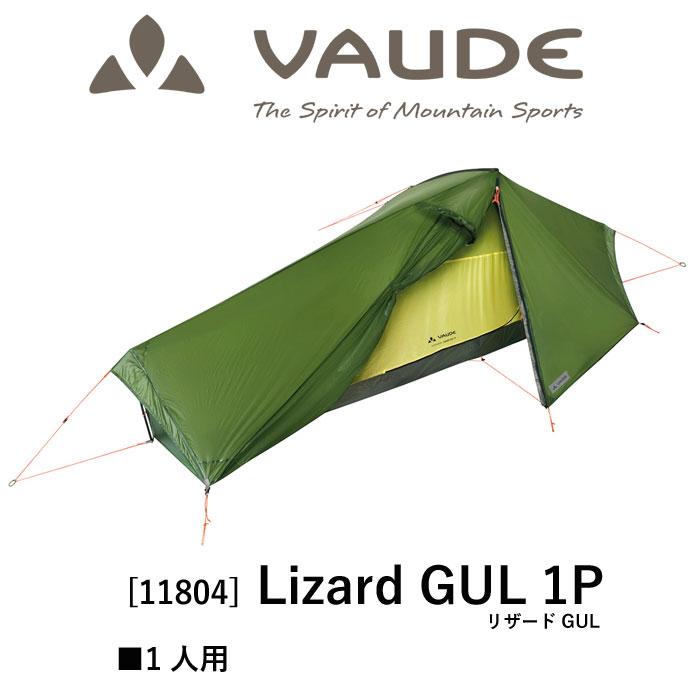 ファウデ トレッキング テント Lizard GUL 1P #11804 リザード ギガ ウルトラライト ソロテント 1人用 VAUDE [883][8968]