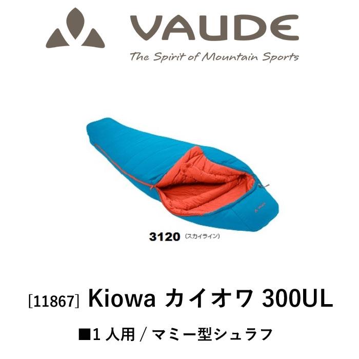 ファウデ スリーピングバッグ 寝袋 Kiowa 300 UL #11867 カイオワ 300 ウルトラライト VAUDE キャンプ シュラフ [883][7522]