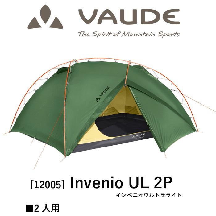 ファウデ トレッキング テント Invenio UL 2P #12005 インベニオ ウルトラライト 2人用 VAUDE [883][8968]