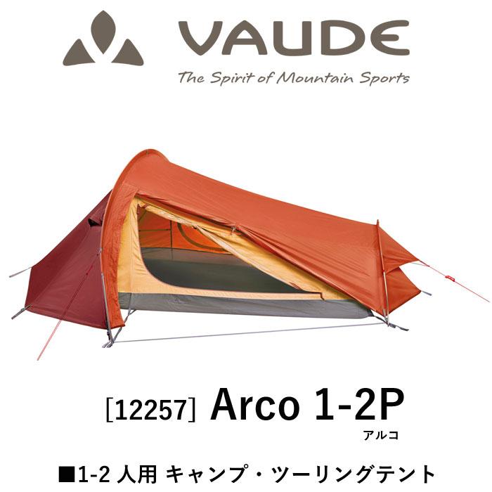 ファウデ キャンプ・ツーリング テント Arco 1-2P #12257 アルコ1-2人用 VAUDE [883][8968]
