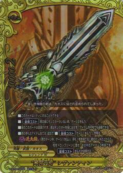 """バディファイト X-BT04/0006 """"降魔王剣"""" レヴァンティン(超ガチレア)【新品】"""