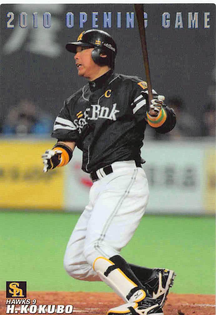 Calbee Professional Baseball Tips 2010 Op 09 Hiroki Kokubo Normal Card