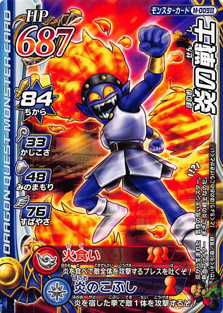 ドラゴンクエスト モンスターバトルロード2 第4章 M-009 炎の戦士 (モンスターカード)【新品】