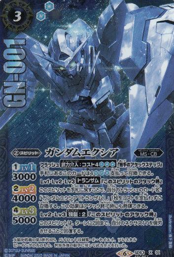 【SECRET】バトルスピリッツ SD53-X01 ガンダムエクシア (Xレア) コラボスターター ガンダム OPERATION 00