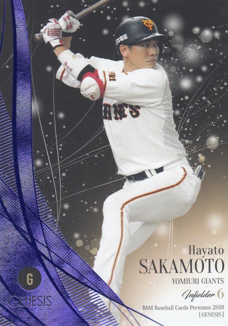 Bbm2018 Genesis Reg 086 0125 Hayato Sakamoto Regular Card Yomiuri Giants Baseball Card Genesis