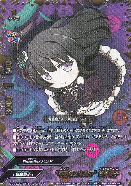 """バディファイト S-UB-C02/SR16 """"不動のスキルマ""""白金燐子 (スーパーレア) BanG Dream! ガルパ☆ピコ"""