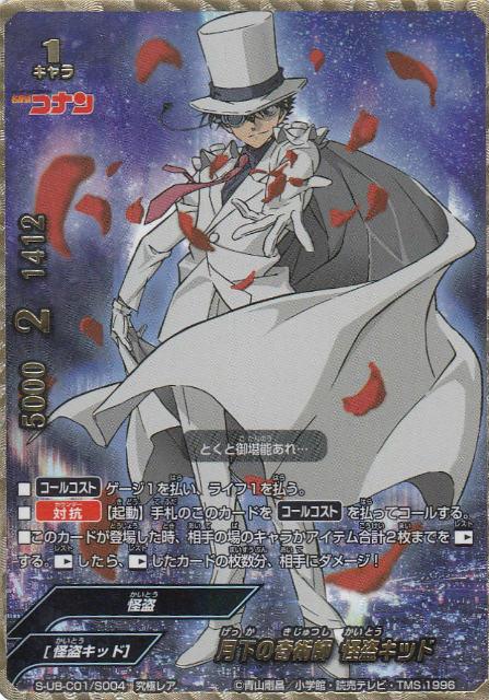バディファイト S-UB-C01/S004 月下の奇術師 怪盗キッド (究極レア) アルティメットブースタークロス 第1弾 名探偵コナン