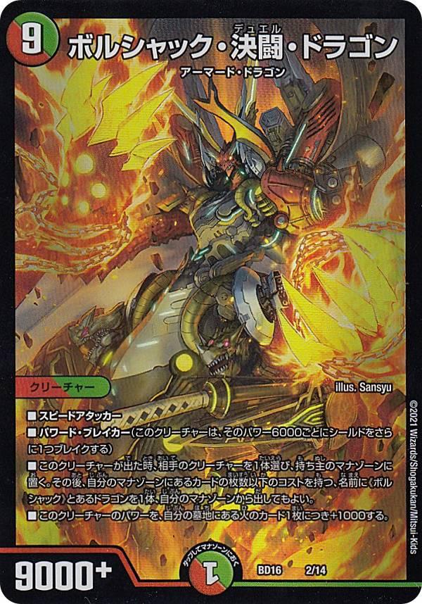 デュエルマスターズ DMBD16 2/14 ボルシャック・決闘・ドラゴン 20th クロニクルデッキ 熱血!! アウトレイジ・ビクトリー (DMBD-16)