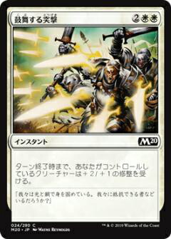 【FOIL】マジックザギャザリング M20 JP 024 鼓舞する突撃 (日本語版コモン) 基本セット Core Set 2020 MTG