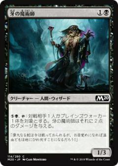 【FOIL】マジックザギャザリング M20 JP 114 牙の魔術師 (日本語版コモン) 基本セット Core Set 2020 MTG