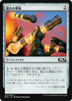 【FOIL】マジックザギャザリング M20 JP 241 龍火の薬瓶 (日本語版コモン) 基本セット Core Set 2020 MTG