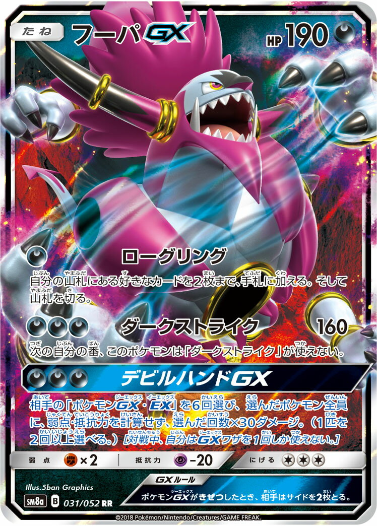 Pokemon Card Game Sm8a 031 052 Hooper Gx Bad Rare Rr Double Sun Moon Reinforcement Expansion Packs Dark Order