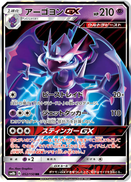 Pokemon Card Game Sm8b 052 150 アーゴヨン Gx Super Rare Rr Double High Class Pack Gx Ultra Is Shiny