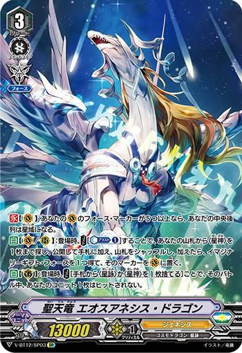 ヴァンガード V-BT12 ランキングTOP10 SP03 聖天竜 エオスアネシス ドラゴン アウトレット☆送料無料 スペシャル SP 天輝神雷