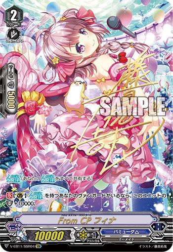 ヴァンガード V-EB11/SSR04 From CP フィナ (SSR スーパースペシャルレア) Crystal Melody